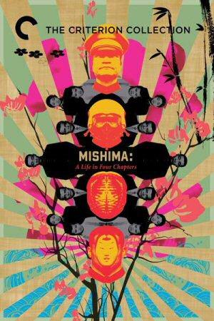 mishima-pelicula-cartel