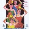 Aquí Están Las Vicetiples (1960) de Ramón Fernández