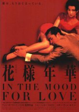 in the mood for love movie poster cartel
