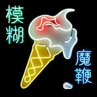 blur magic whip portada critica album review