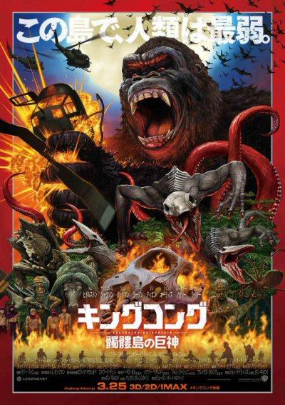 kong-skull-island-posters