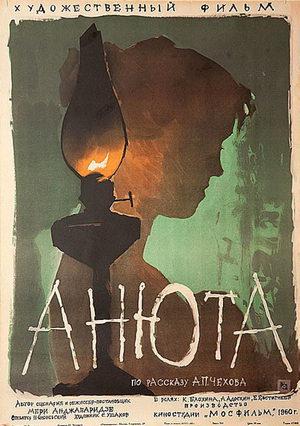 aniuta-cartel-chejov-pelicula
