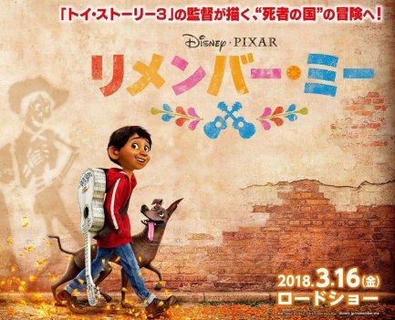 coco-japones-poster