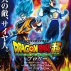 dragon-ball-superbroly-estreno