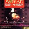 elpornografo-cartel-japones