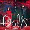 Dolls (2002) de Takeshi Kitano