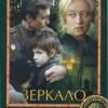 El Espejo (Zerkalo) (1975) de Andrei Tarkovsky