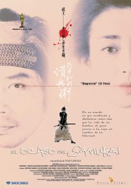 el ocaso del samurai yoji yamada movie review pelicula poster cartel