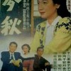 Principios De Verano (1951) de Yasujiro Ozu