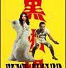 Yukio Mishima: adaptaciones cinematográficas
