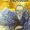 Nikolai Gogol – Taras Bulba